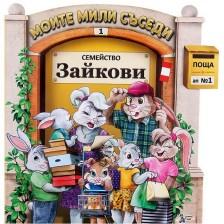 Моите мили съседи - книжка 1: Семейство Зайкови
