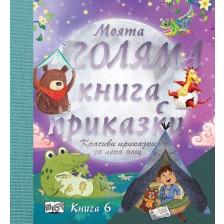 Моята голяма книга с приказки - книга 6