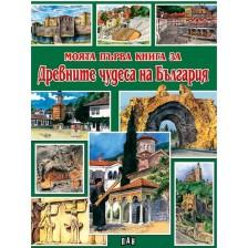 Моята първа книга за древните чудеса на България