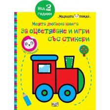 Локомотив: Моята любима книга за оцветяване и игри със стикери (над 2 години)