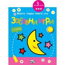Моята първа книга със забавни игри и стикери: Луна