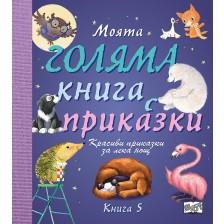 Моята голяма книга с приказки - книга 5 -1