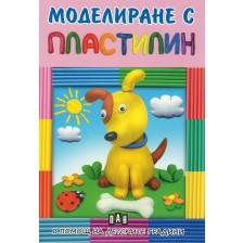 Моделиране с пластилин: Куче (в помощ на детските градини)