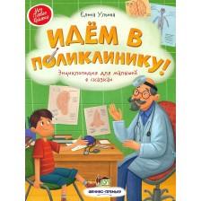 Моя первая книжка: Идем в поликлинику!