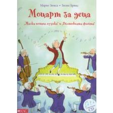 Моцарт за деца. Малка нощна музика и Вълшебната флейта + CD