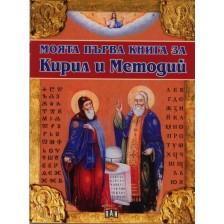 Моята първа книга за Кирил и Методий
