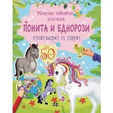 Моята забавна книжка: Понита и еднорози+стикери и игри