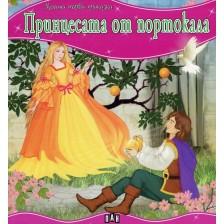 Моята първа приказка: Принцесата от портокала