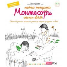 Моята тетрадка Монтесори: Околен свят (4 - 7 години)