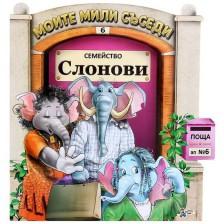Моите мили съседи - книжка 6: Семейство Слонови