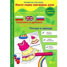 Моите първи най-важни думи 7: Сезоните и дрехите (Речник на три езика - български, английски и руски + стикери)