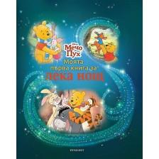 Моята първа книга за лека нощ: Мечо Пух -1