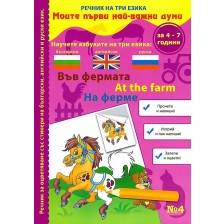 Моите първи най-важни думи 4: Във фермата + CD (Речник на три езика - български, английски и руски + стикери)