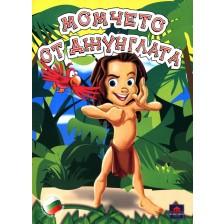 Момчето от джунглата (DVD)