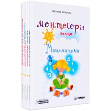 Монтесори вкъщи: 5-томна поредица (комплект)