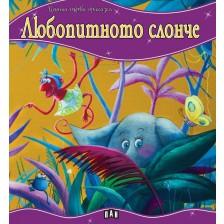Моята първа приказка: Любопитното слонче