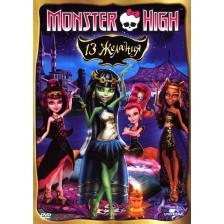 Monster High: 13 желания (DVD)