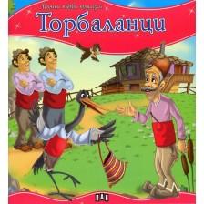 Моята първа приказка: Торбаланци
