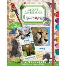Моят дневник: В зоопарка (със стикери) -1