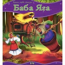 Моята първа приказка: Баба Яга