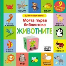 Моята първа библиотека: Животните (9 картонени книжки)