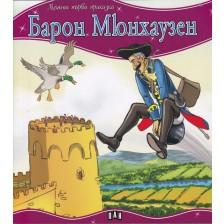 Моята първа приказка: Барон Мюнхаузен