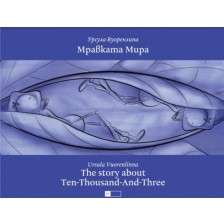Мравката Мира. The story about Ten-Thousend-And-Three