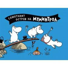 Мумините 3: Самотният остров на Муминтрол (комикс)