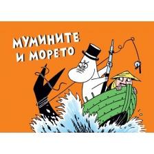 Мумините 5: Мумините и морето (комикс)