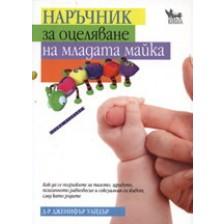Наръчник за оцеляване на младата майка -1