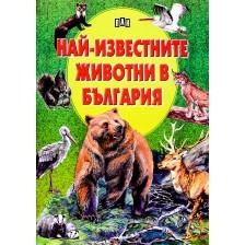 Най-известните животни в България (твърда корица)