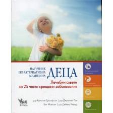 Наръчник по алтернативна медицина: Деца (Лечебни съвети за 25 често срещани заболявания) -1