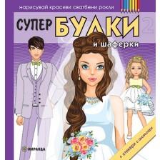 Нарисувай красиви сватбени рокли: Супер Булки 2 + стикери