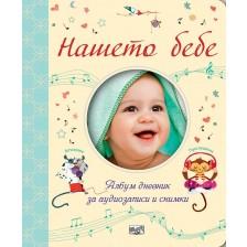 Нашето бебе. Албум дневник за аудиозаписи и снимки (Фют)