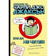 Наръчник на Чарли Джо Джаксън как да не четеш