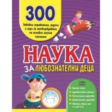 Наука за любознатлени деца. 300 забавни упражнения