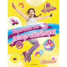 Soy Luna: Наръчник на ролер скейтъра