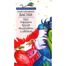 Най-хубавите басни: Езоп, Лафонтен, Крилов, Михайловски, Славейков