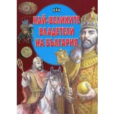 Най-великите владетели на България (твърди корици)