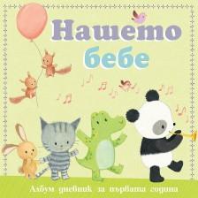 Нашето бебе. Албум дневник за първата година: Панда, крокодил, коте, зайче (Фют)