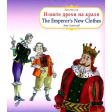 Прочети сам: Новите дрехи на краля / The Emperor's New Clothes (български-английски)