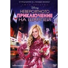 Невероятното приключение на Шарпей (DVD)