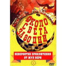 Невероятните приключения на Жул Верн - Около света за 80 дни (DVD)