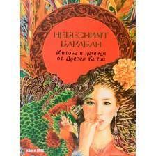 Небесният барабан: Митове и легенди от Древен Китай