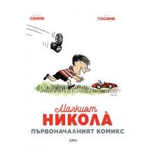 Малкият Никола: Първоначалният комикс (твърди корици)
