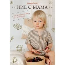 Ние с мама. Над 150 рецепти за деца от 6 до 24 месеца