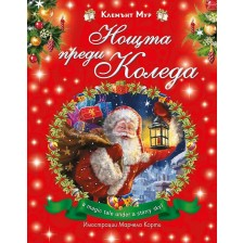 Нощта преди Коледа (Клемънт Мур)