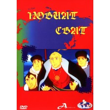 Новият свят (DVD) -1