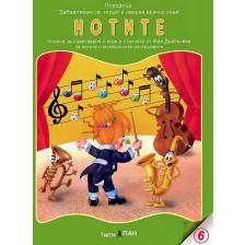 Нотите и музикалните инструменти (Образователна поредица 6) + CD