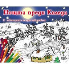 Нощта преди Коледа (с илюстрации за арт оцветяване)